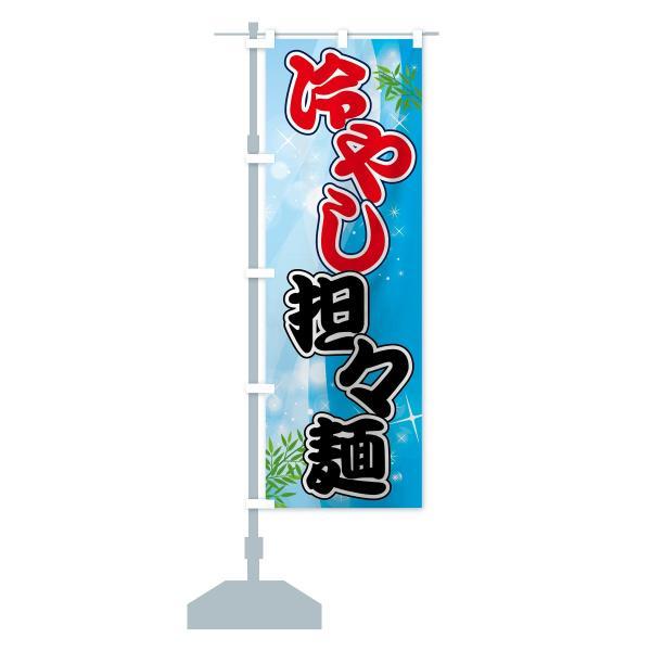 のぼり旗 冷やし担々麺|goods-pro|13