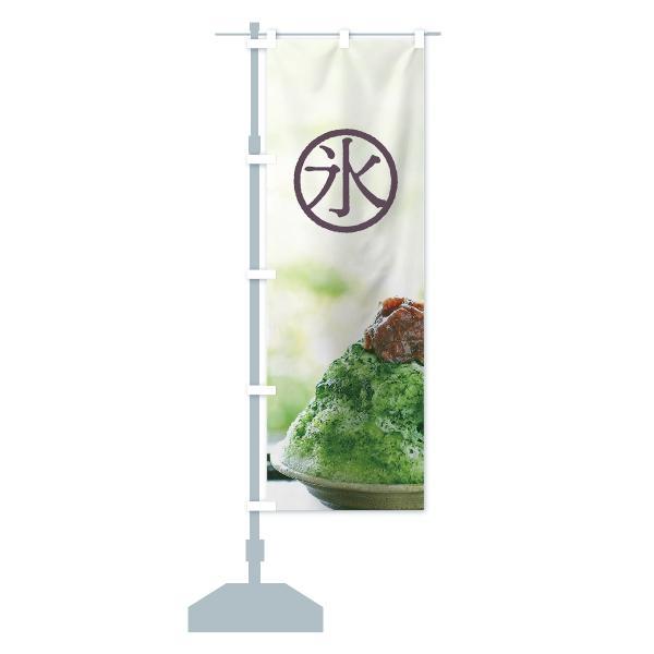 のぼり旗 かき氷|goods-pro|14