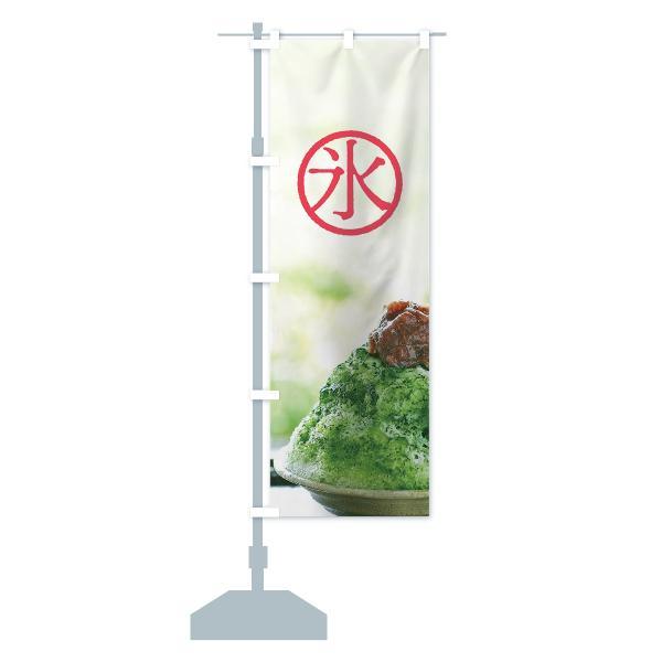 のぼり旗 かき氷|goods-pro|15