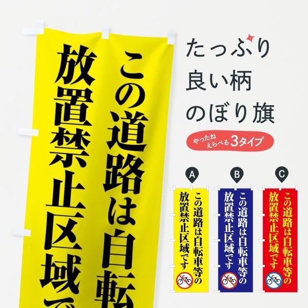 のぼり旗 自転車放置禁止区域|goods-pro