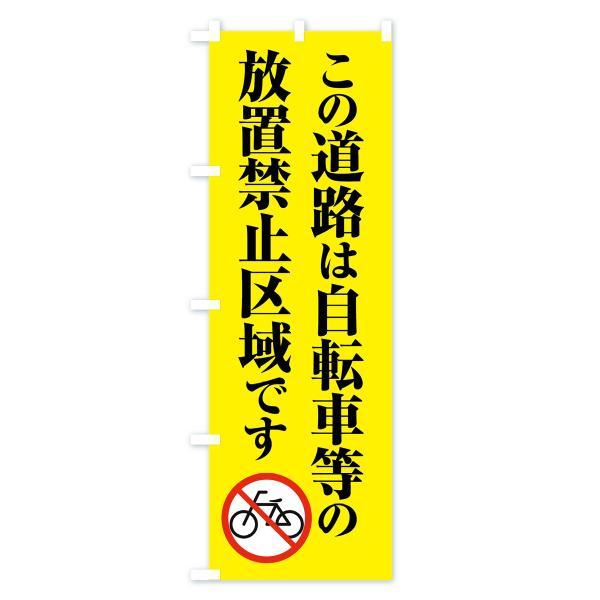 のぼり旗 自転車放置禁止区域|goods-pro|02