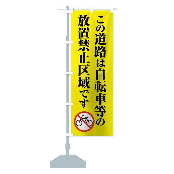 のぼり旗 自転車放置禁止区域|goods-pro|13