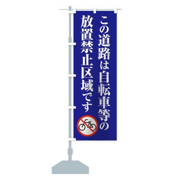 のぼり旗 自転車放置禁止区域|goods-pro|14