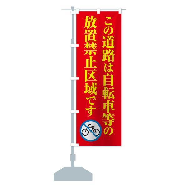 のぼり旗 自転車放置禁止区域|goods-pro|15