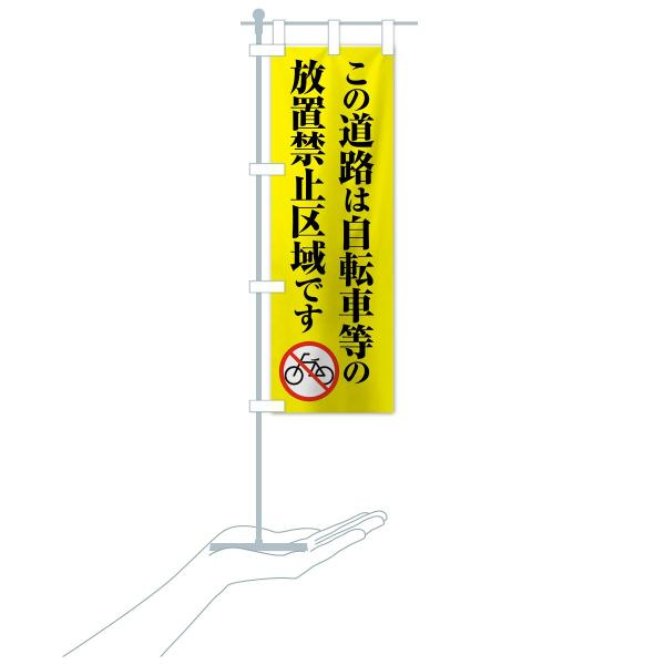 のぼり旗 自転車放置禁止区域|goods-pro|16
