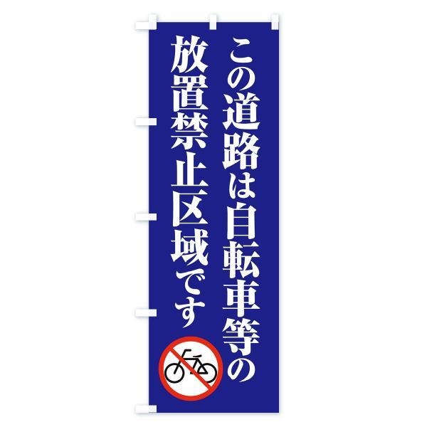 のぼり旗 自転車放置禁止区域|goods-pro|03