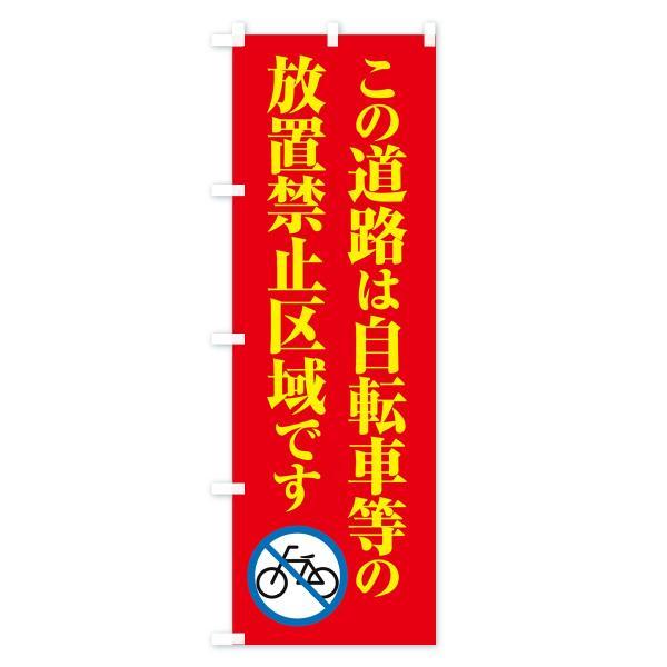 のぼり旗 自転車放置禁止区域|goods-pro|04