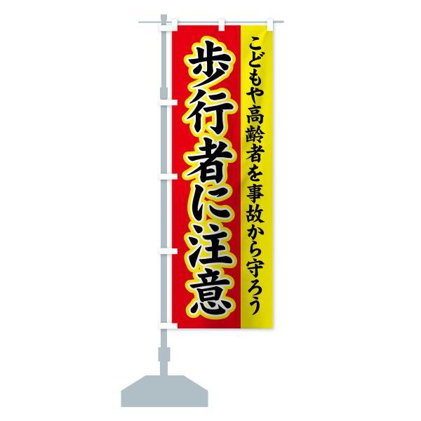 のぼり旗 歩行者に注意 goods-pro 14