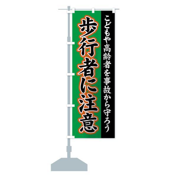 のぼり旗 歩行者に注意 goods-pro 15