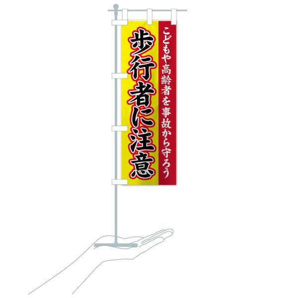 のぼり旗 歩行者に注意 goods-pro 16