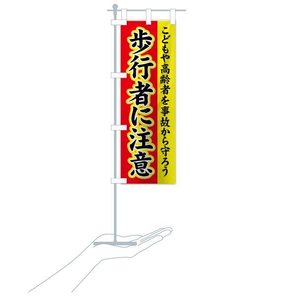 のぼり旗 歩行者に注意 goods-pro 17