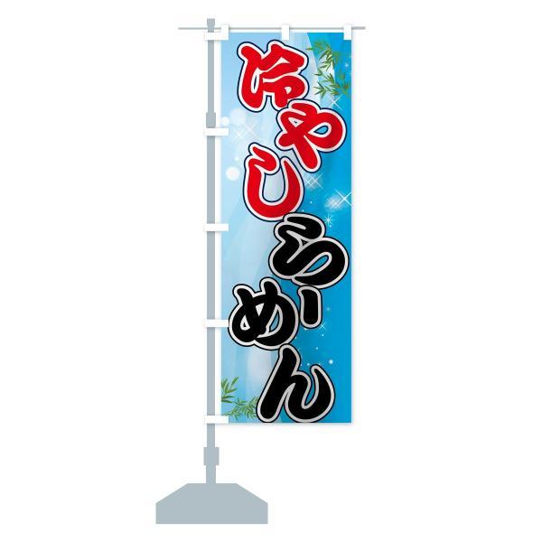 のぼり旗 冷やしらーめん|goods-pro|13