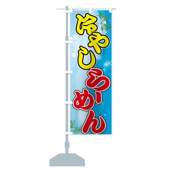 のぼり旗 冷やしらーめん|goods-pro|15