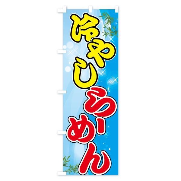 のぼり旗 冷やしらーめん|goods-pro|04