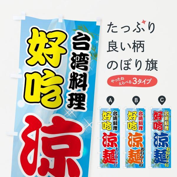 涼麺のぼり旗
