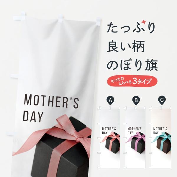 母の日のぼり旗