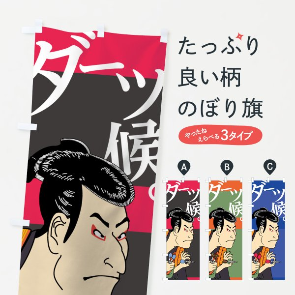 のぼり旗 ダーツ候|goods-pro