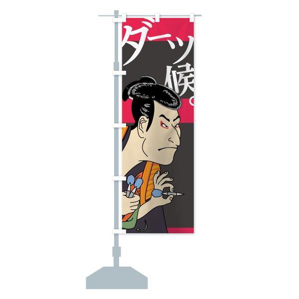 のぼり旗 ダーツ候|goods-pro|13