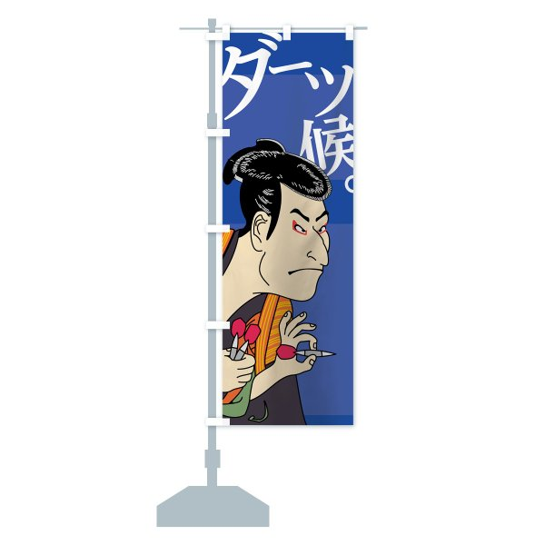 のぼり旗 ダーツ候|goods-pro|15