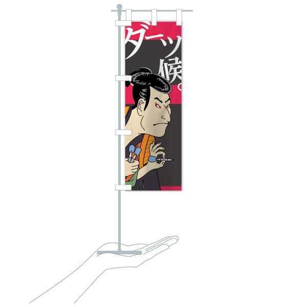 のぼり旗 ダーツ候|goods-pro|16