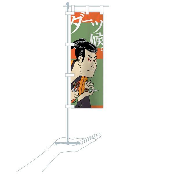 のぼり旗 ダーツ候|goods-pro|19