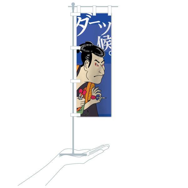 のぼり旗 ダーツ候|goods-pro|20