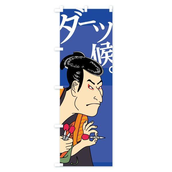 のぼり旗 ダーツ候|goods-pro|04