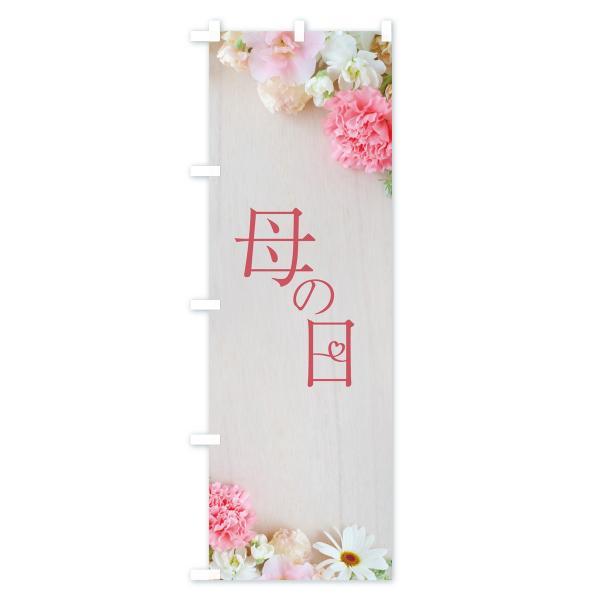 のぼり旗 母の日|goods-pro|03