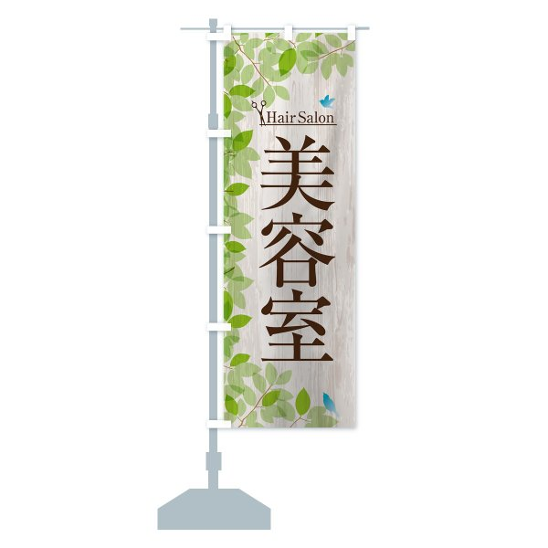 のぼり旗 美容室|goods-pro|13