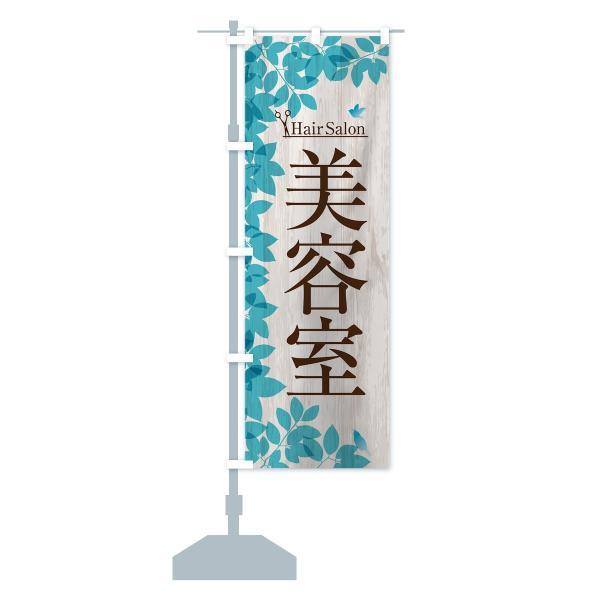 のぼり旗 美容室|goods-pro|14
