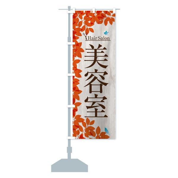 のぼり旗 美容室|goods-pro|15