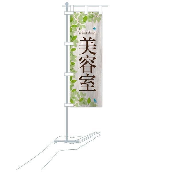のぼり旗 美容室|goods-pro|16