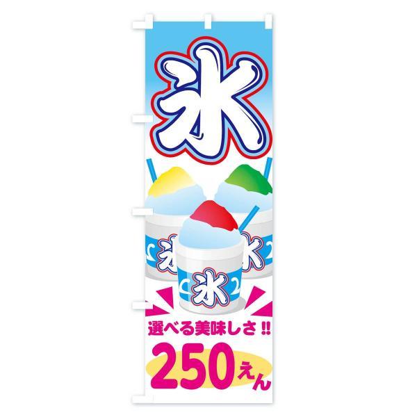 のぼり旗 かき氷250円|goods-pro|03