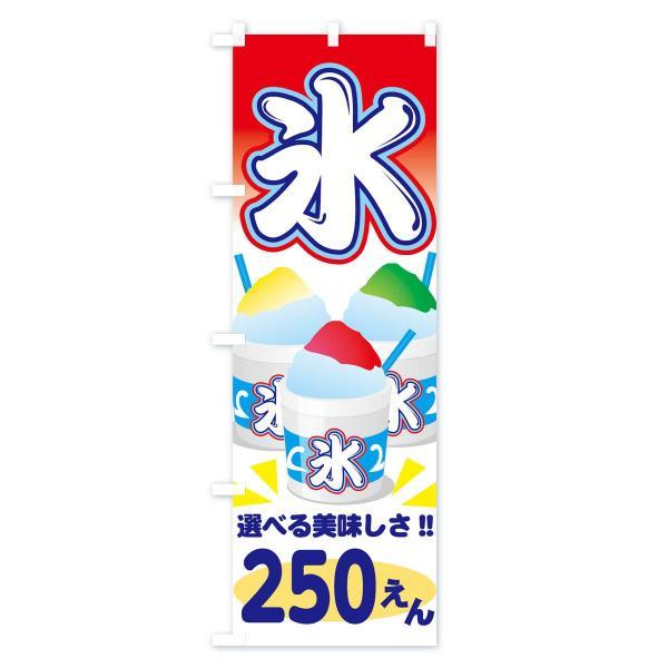 のぼり旗 かき氷250円|goods-pro|04