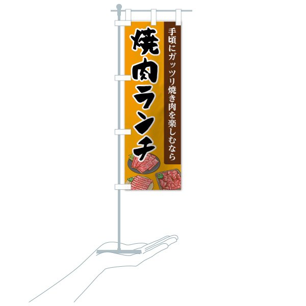 のぼり旗 焼肉ランチ goods-pro 17