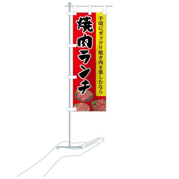 のぼり旗 焼肉ランチ goods-pro 18