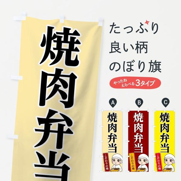 焼肉弁当のぼり旗