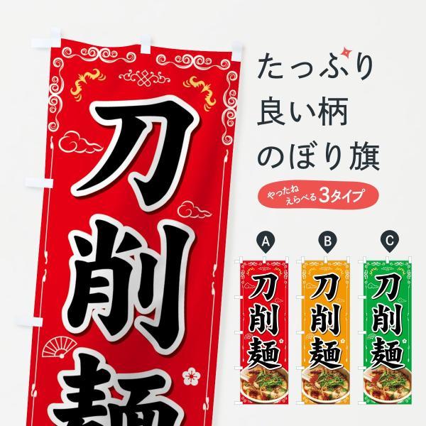 刀削麺のぼり旗