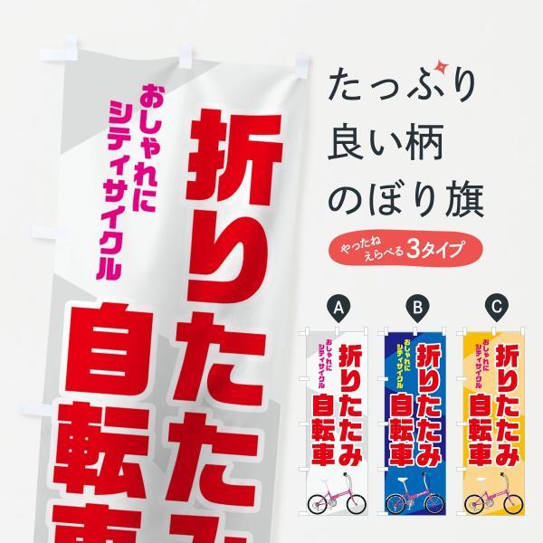 のぼり旗 折りたたみ自転車|goods-pro