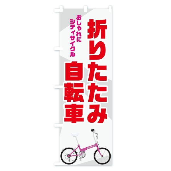 のぼり旗 折りたたみ自転車|goods-pro|02
