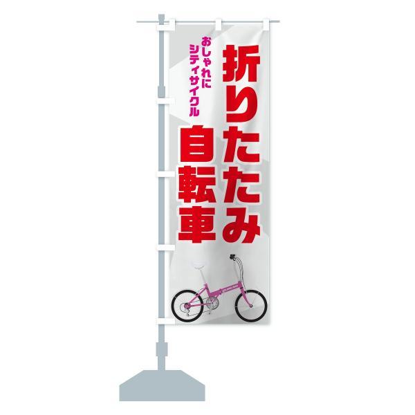 のぼり旗 折りたたみ自転車|goods-pro|13