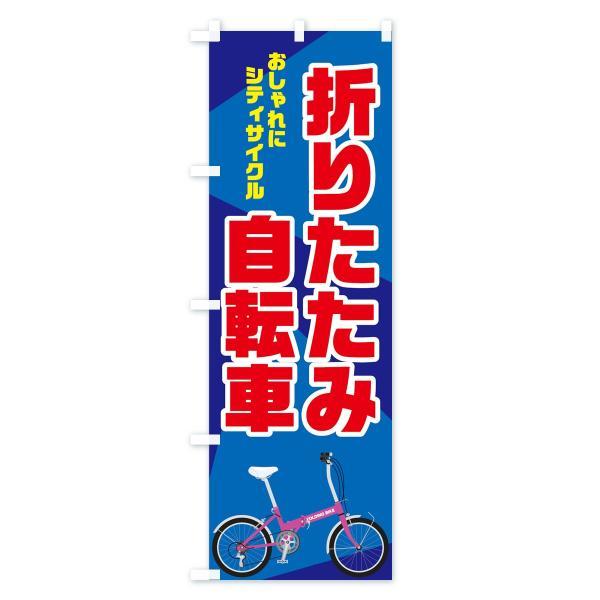 のぼり旗 折りたたみ自転車|goods-pro|03