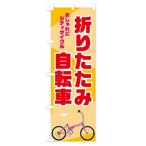 のぼり旗 折りたたみ自転車|goods-pro|04