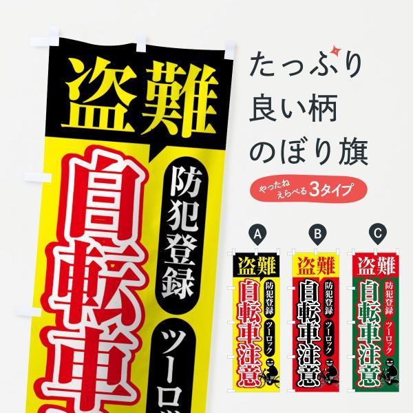 のぼり旗 盗難自転車注意|goods-pro