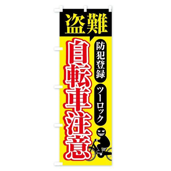 のぼり旗 盗難自転車注意|goods-pro|02