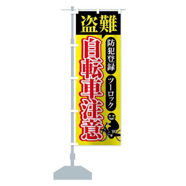 のぼり旗 盗難自転車注意|goods-pro|13