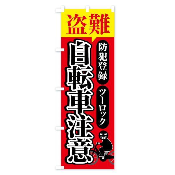 のぼり旗 盗難自転車注意|goods-pro|03