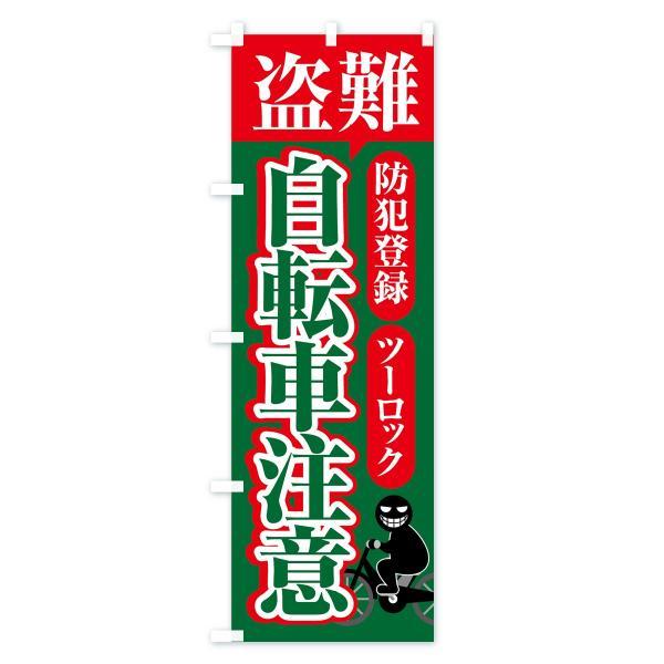 のぼり旗 盗難自転車注意|goods-pro|04