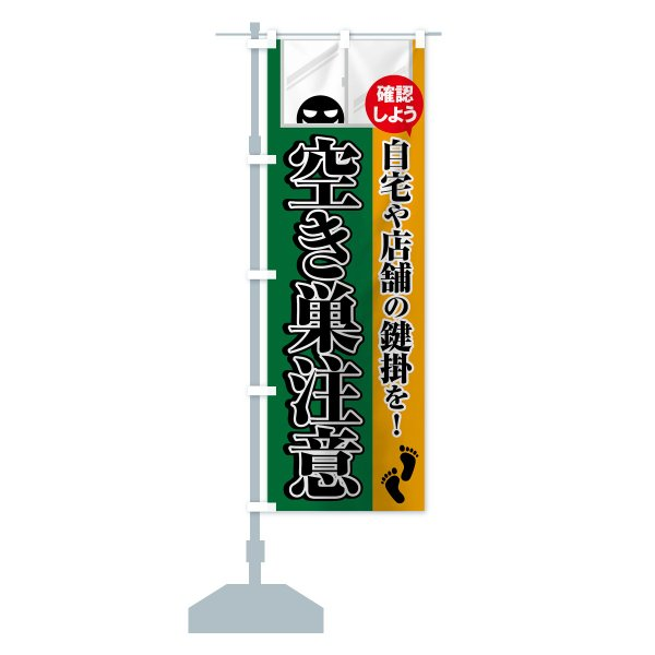 のぼり旗 空き巣注意|goods-pro|15