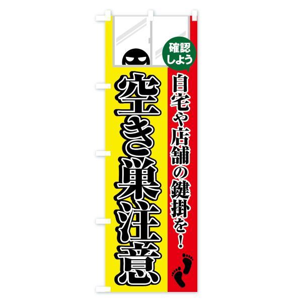 のぼり旗 空き巣注意|goods-pro|03